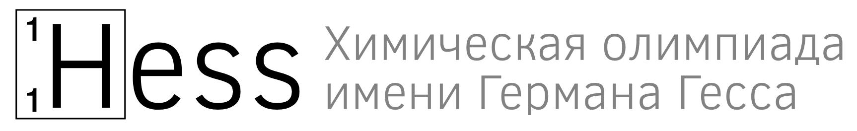 Олимпиада имени Германа Гесса